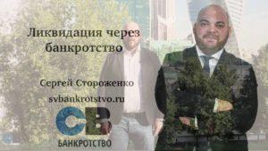 Storozhenko-S.V.-likvidatsiya-cherez-bankrotstvo