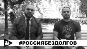 Avtorskaya-peredacha-Denisa-Kalugina-Rossiya-bez-dolgov.-Vypusk-1