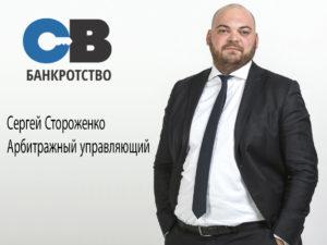 Сергей Стороженко Арбитражный управляющий