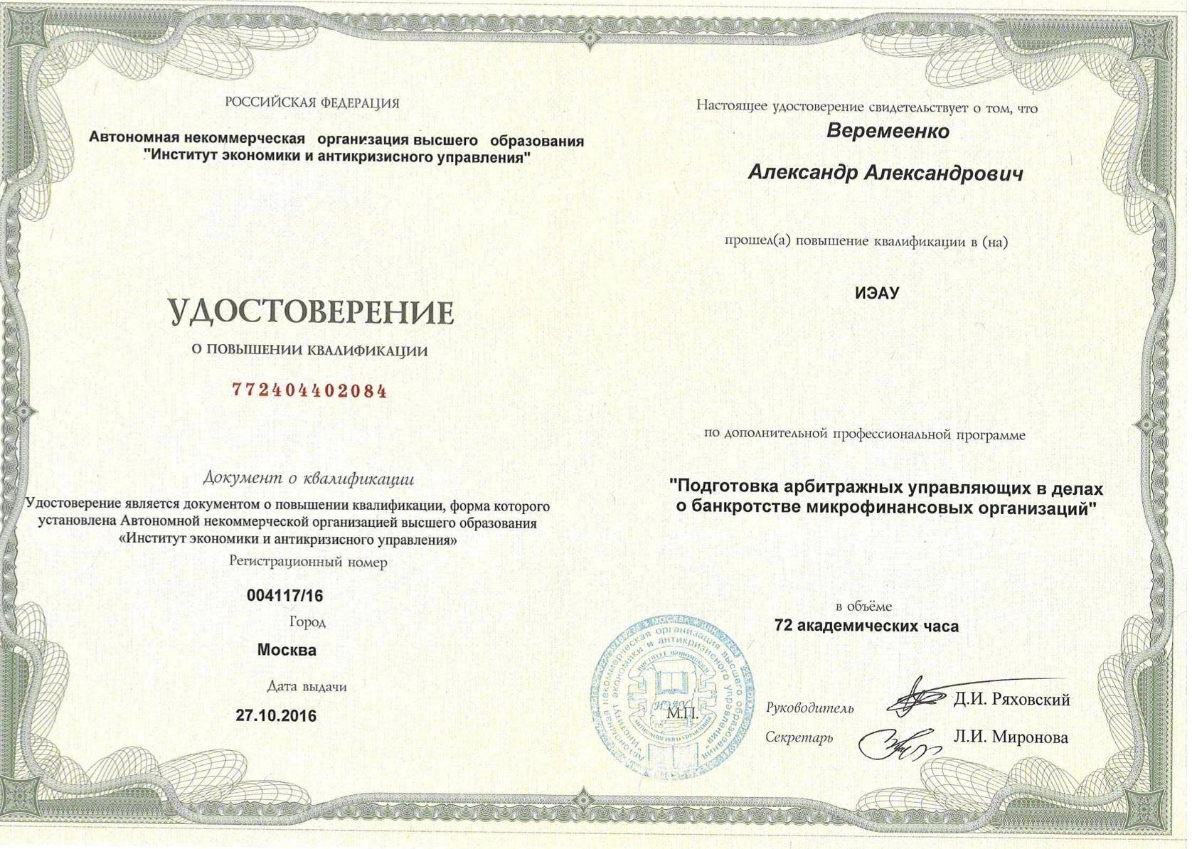 Свидетельство по МФО Веремеенко А.А.